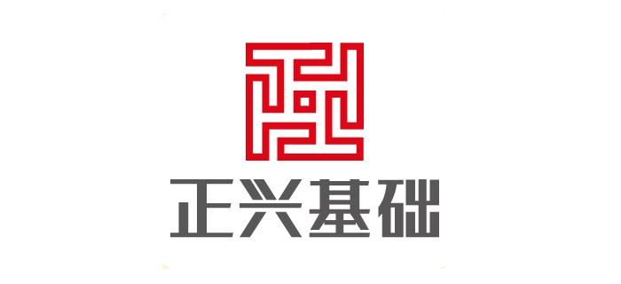 深圳市正兴基础建筑工程有限公司