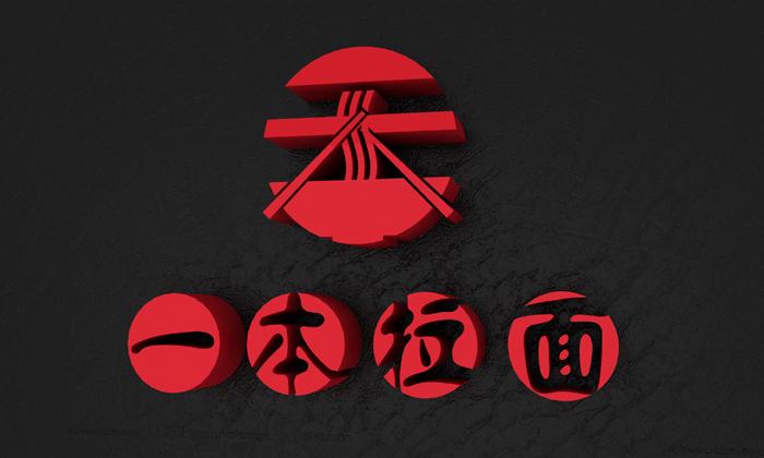 """标志释义: a、设计元素:品牌名称""""一本"""",吃面条。 b、整体结体是个圆形,以名称""""一本""""为主体,经过艺术加工,形象简洁直观,易被受众识别,视觉冲击力强。 c、以具体的形象来传达品牌的亲和力、人性化的服务理念。把""""本""""字的一竖变成三条面条(数字""""3""""的蕴意:一生二,二生三,三生万物,三三不尽),形象化且增强了整体的亲和力。把本字的撇、捺两笔演变成一双筷子。""""本""""字的下面一横演变成一个盛着"""