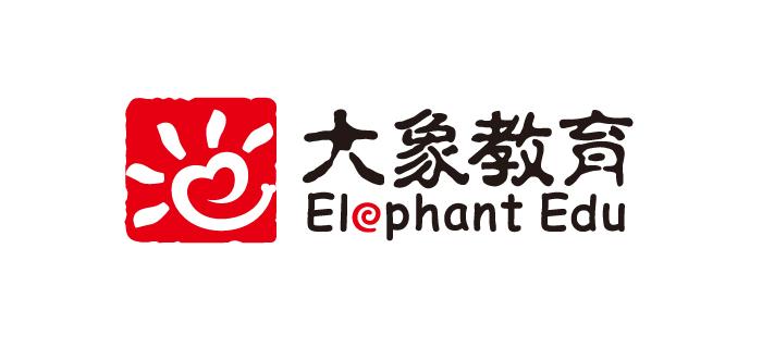 长沙大象教育咨询有限公司
