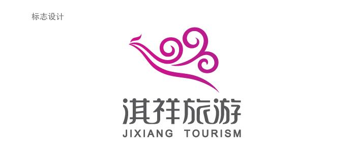 淇祥旅游公司logo设计
