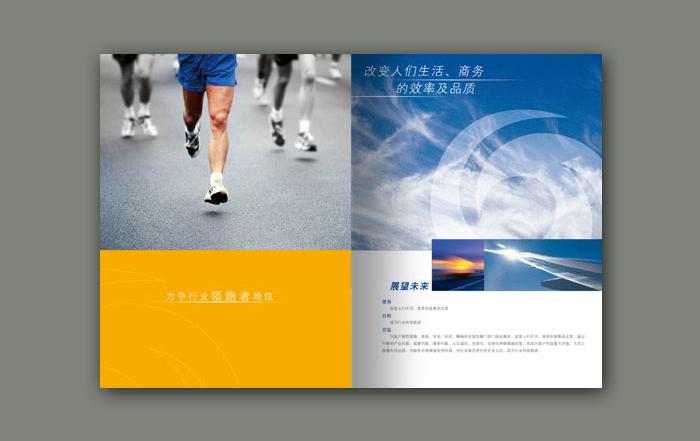 急先达物流有限公司 宣传画册设计