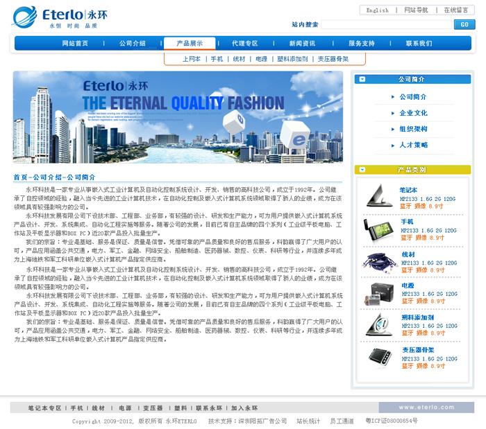 科技公司网站设计