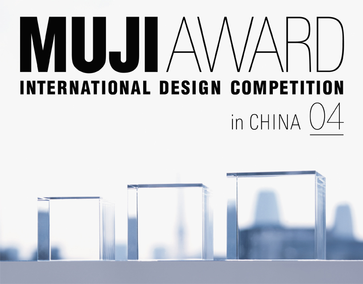 muji award international design competition 04图片
