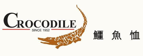 """知名服装品牌——香港鳄鱼恤(Crocodile),始创于1952年,且于1971年成功上市。鳄鱼恤公司旗下拥有数个时装品牌,其中包括""""Crocodile""""男装、""""Crocoladies""""女装、""""Crocokids"""" 童装及""""Crocosport""""运动服,并在香港、澳门及中国内地从事制造及出口成衣、时装零售及批发业务,以及物业投资。香港鳄鱼恤的现任主席为林建名。以下是时值香港鳄鱼恤品牌六十"""