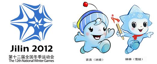 【音响vi设计】吉林将举办冬运会会徽吉祥物亮相全国