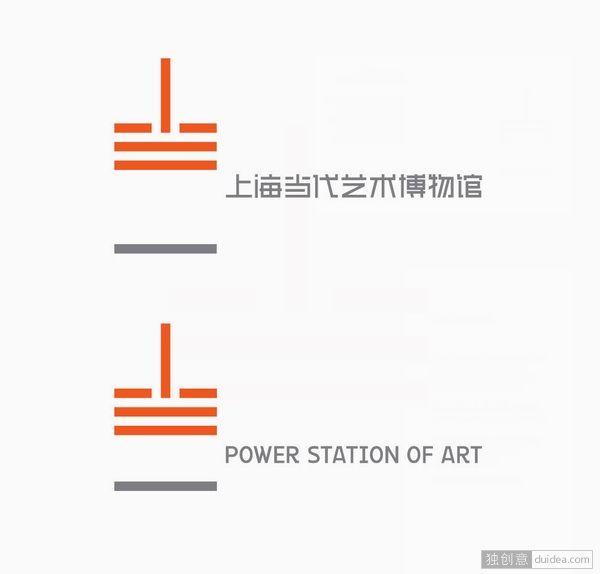 【廣告公司vi設計】上海當代藝術博物館標志設計
